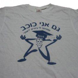 חולצות לתלמידים עם הדפסים בהזמנה אישית