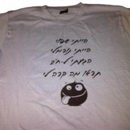 חולצות לתלמידים עם הדפס מצחיק