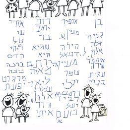 חולצה לטיולים שנתיים עם שמות התלמידים בכתב יד
