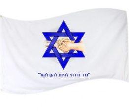 """דגל סטנדרטי 110X80 ס""""מ"""