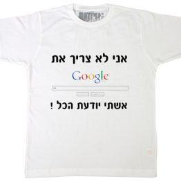 """חולצה לחתונה עם כיתוב """"אני לא צריך את Google, אישתי יודעת הכל!"""""""