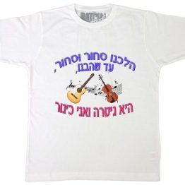 """חולצה מודפסת לחתן עם כיתוב רומנטי """"הלכנו סחור וסחור עד שהבנו היא גיטרה ואני כינור"""""""