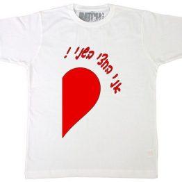 """חולצה לחתונה עם הדפס חצי לב ימין וכיתוב """"אני החצי השני"""""""