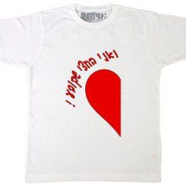 """חולצה לחתונה עם הדפס חצי לב שמאל וכיתוב """"אני החצי הקובע"""""""