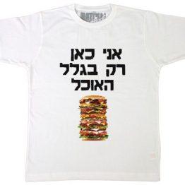 """חולצה לאורחים בחתונה עם הדפס של שווארמה וכיתוב """"אני פה בשביל האוכל"""""""