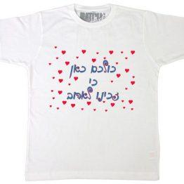 """חולצה מודפסת לחתן ולכלה עם הדפס של לבבות וכיתוב """"כולם פה כי זכינו לאהוב"""""""