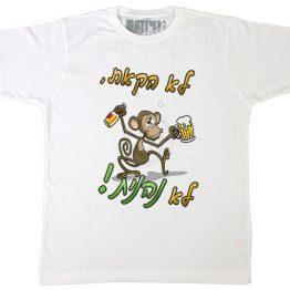 """חולצה מודפסת לחתונה עם הדפס של קוף וכיתוב """"לא הקאת לא נהנית"""""""
