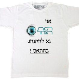 חולצה לאחים הגדולים של הכלה עם הדפס של האח הגדול