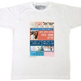 חולצה לחתונה עם הדפס של שער ישראל היום עם כותרת ותמונה של הזוג