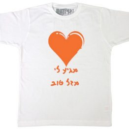 """חולצה לחתונה עם הדפס של לב וכיתוב """"מגיע לי מזל טוב"""""""