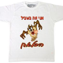 """חולצה לאורחים בחתונה עם הדפס של טאז השד הטזמני וכיתוב """"אני פה בשביל הבלאגן"""""""