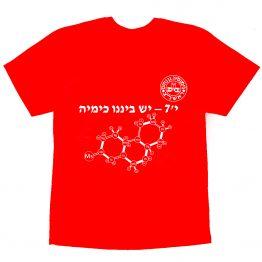 """חולצה לטיולים שנתיים עם הדפס """"יש ביננו כימיה"""""""