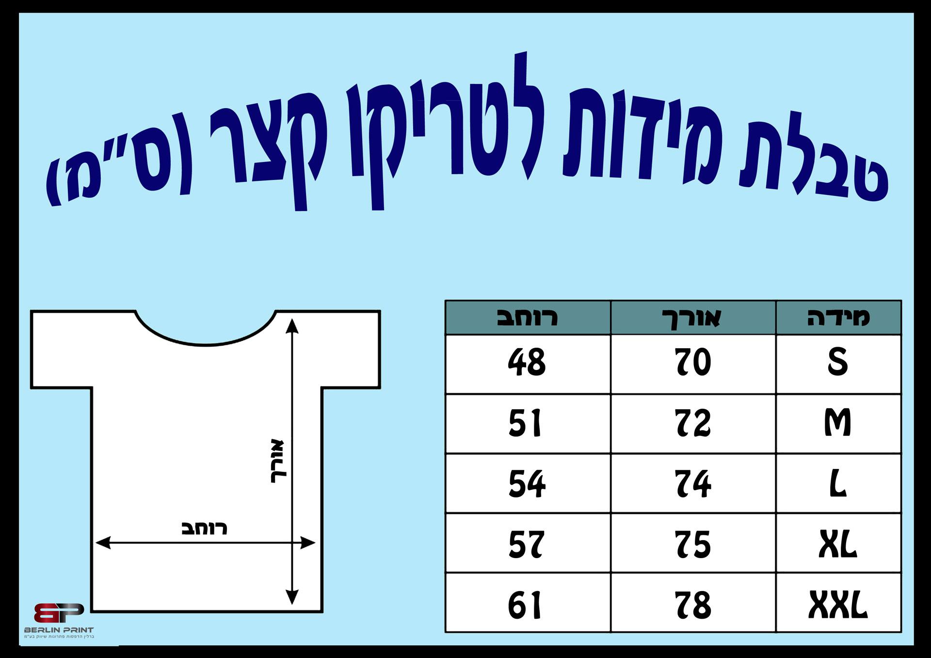 מידות של חולצות טי להדפסה