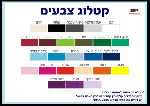 קטלוג צבעים של חולצות להדפסה