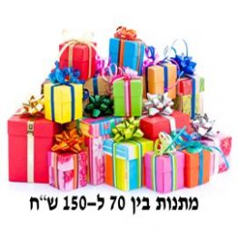 """מתנות בין 75-150 ש""""ח"""