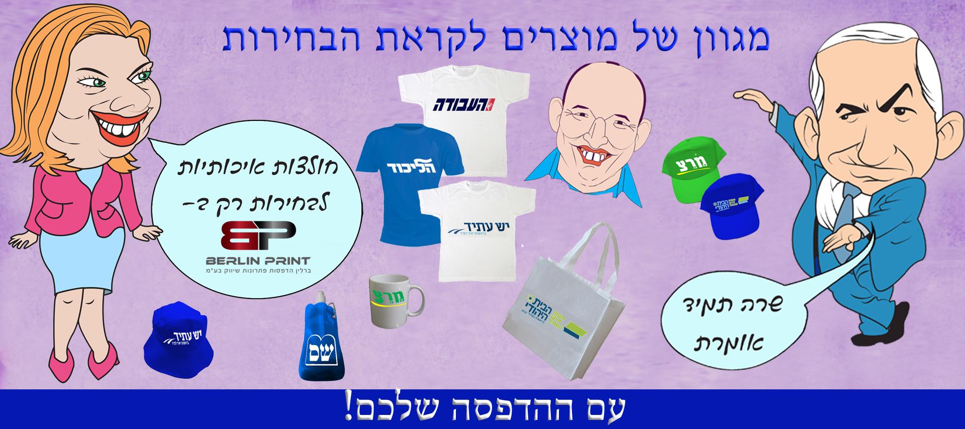 הדפסה על מוצרים לקראת הבחירות