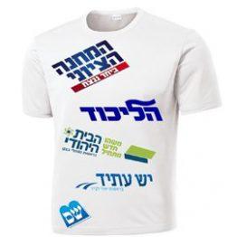 חולצות של מפלגות
