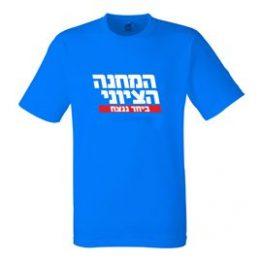 חולצת דרייפיט עם הדפס של מפלגה