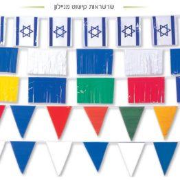 שרשרת דגלים לבחירות
