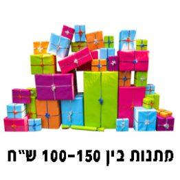 """מתנות בין 100-150 ש""""ח"""