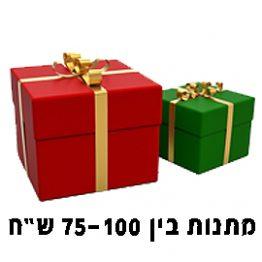 """מתנות בין 75-100 ש""""ח"""
