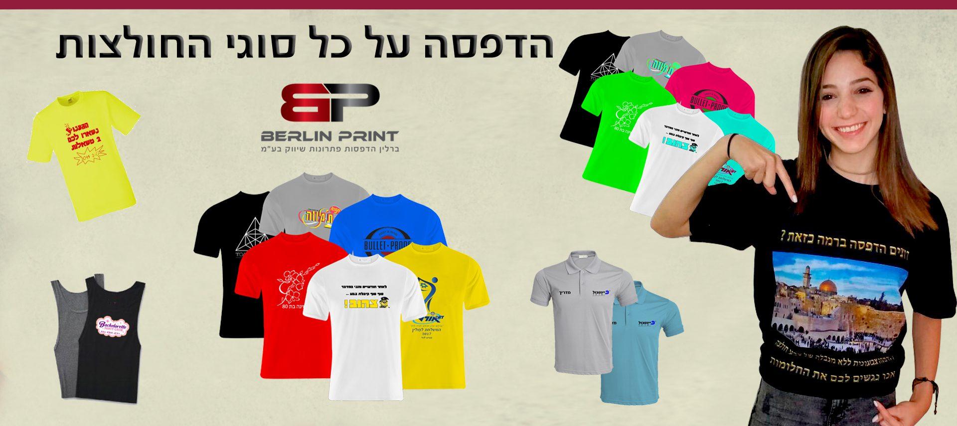 הדפסה על חולצות מכל הסוגים